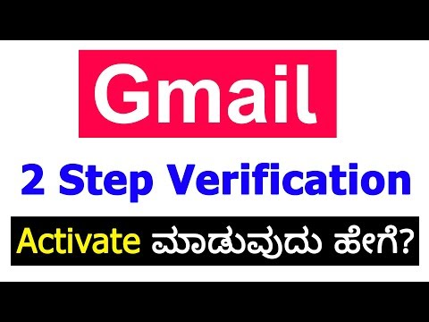 How to Secure Gmail Account With 2 Step Verification  | Kannada Tech Tips