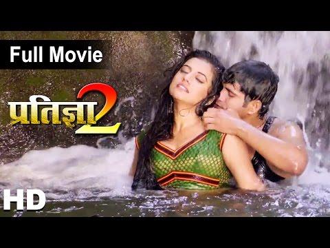 Xxx Mp4 PRATIGYA 2 BHOJPURI FULL MOVIE HOT MOVIE Super Hit Bhojpuri Film 3gp Sex