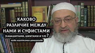 Каково различие между нами и суфистами (хабашитами и шиитами и т.п)? | Шейх Абдуррахман Димашкыйя