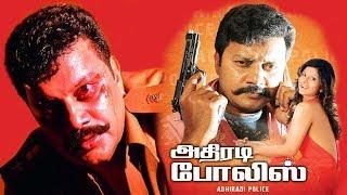 Download Latest Tamil Movies | Athiradi police full movie | Tamil Super Hit Movies full HD Movie Video