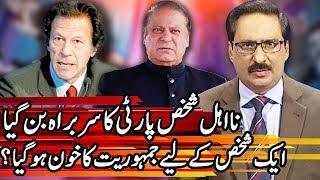 Kal Tak with Javed Chaudhry - 21 November 2017 | Express News
