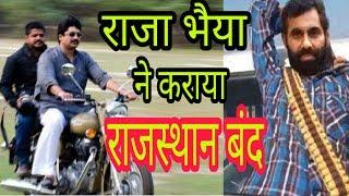 Rajasthan बंद। Raja bhaiya effect in rajasthan. Leader of rajput raja bhaiya support anand pal. News