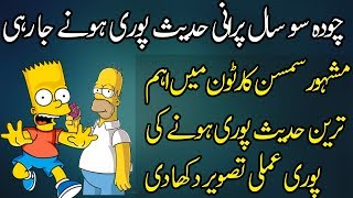 The Prediction of Simpsons Cartoon Mentioned Many Years Ago