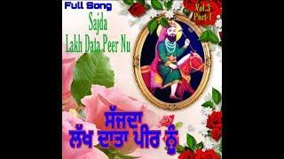 Sajda Lakh Data Peer Nu   Jai Lakh Data Peer ji  Peer Nigahe