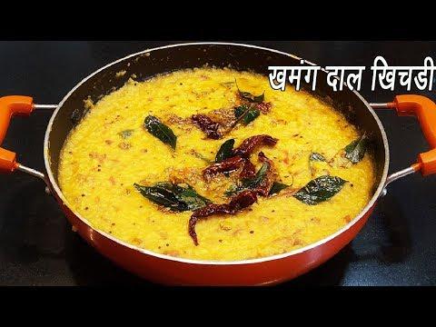 डाळ खिचडी  | Dal Khichdi | Dal Khichdi Tadka Recipe | Restaurant Style Dal Khichdi | MadhurasRecipe