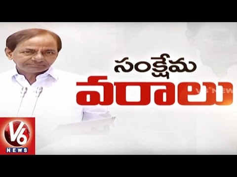 CM KCR Vision   Contract Employees Regularization, BC Reservations, KG To PG Free Education   V6News