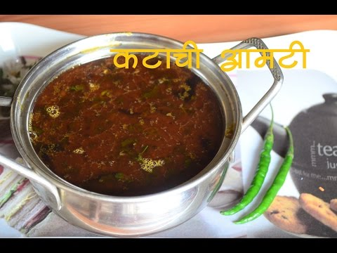 Katachi Amti (chinch gulachi) कटाची आमटी maharashtrian traditional recipe