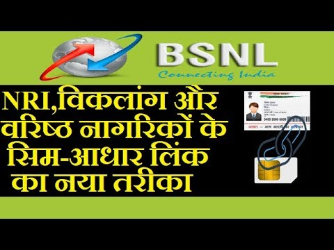 BSNL Introduced Web Based Re verification of Mobile Connections of NRIs and Senior Citizens