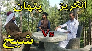 Angrez Vs Pathan Vs Sheikh - Pew Di Kamai