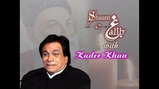 Kader Khan in Kuwait - explains Mirza Ghalib poems