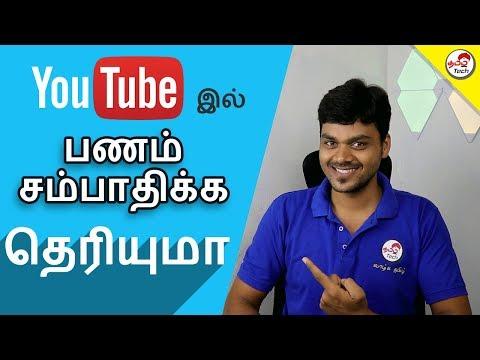 How to Make Money on YouTube : யூடியூப் எப்படி பணம் சம்பாதிப்பது | Tamil Tech