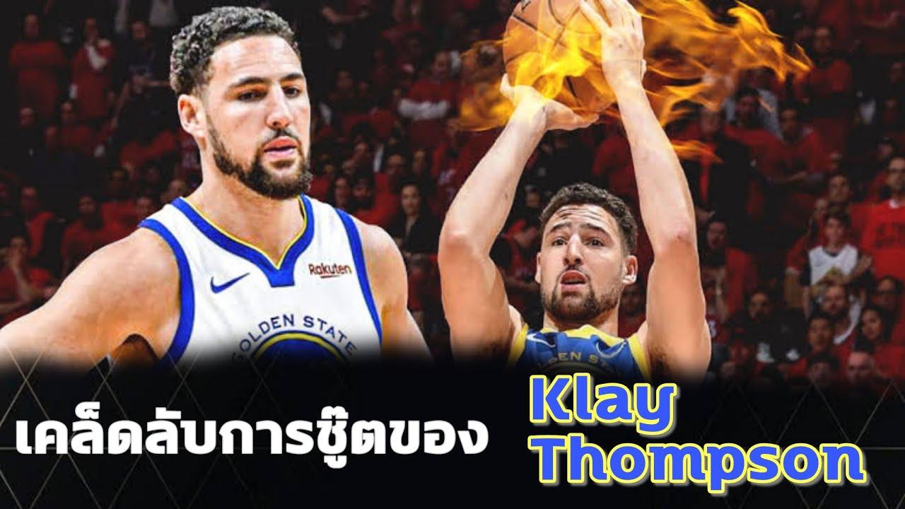 ใต้แป้น STORY EP.101 : เคล็ดลับความเทพของ Klay Thompson