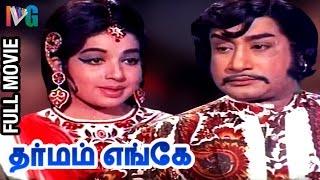 Dharmam Enge Tamil Full Movie Sivaji Ganesan Jayalalitha MS