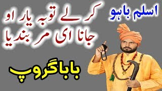 New Punjabi Kalam 2017 Kar Lay Toba Yar O Jana E Mar Bandya By Aslam Bahoo || Baba Group