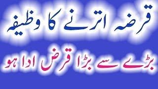 Karza utarny k liye asaan sa amal,Islamic information, Fazilat,  Urdu 2016