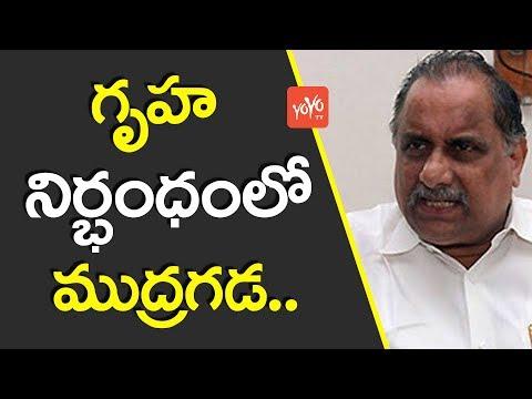 గృహ నిర్భంధంలో ముద్రగడ.. | Kapu Leader Mudragada Padmanabham Placed Under House Arrest | YOYO TV