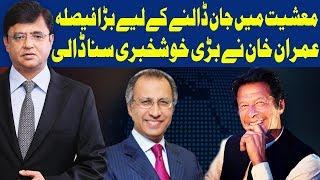 Dunya Kamran Khan Kay Sath   21 August 2019   Dunya News
