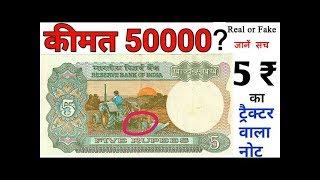 अगर आपके पास है 5 रुपये का ट्रेक्टर वाला नोट तो विडियो ज़रूर देखें 5 rupees note with tractor value