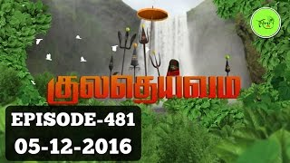 Kuladheivam SUN TV Episode - 481(05-12-16)