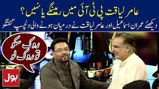 Aamir Liaquat PTI Mein Rahenge Ya Nahi?