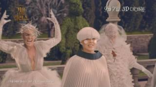 [거울나라의 앨리스] 핑크 뮤직비디오
