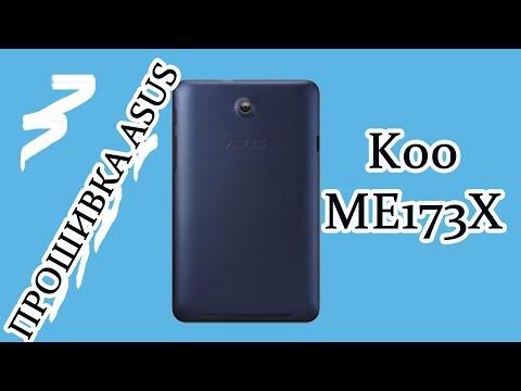 Asus K013 Root