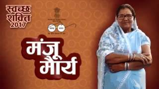 Download Swachta Shakti - Manju Maurya, Uttar Pradesh Video