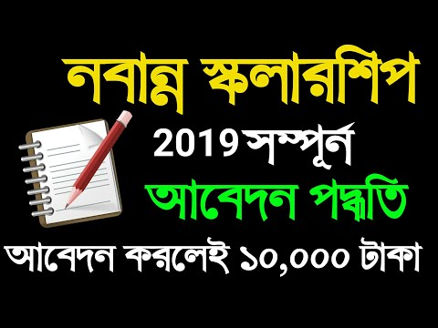 How to apply  Nabanna Scholarship 2018-19 || Nabanna Scholarship || West Bengal || Scholarship