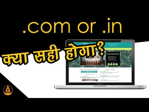 .COM or .IN ?Full Details About Which Domain Extension Is Best For You ?