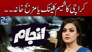 Hamla Khawateen Khatre mein | Anjam | 9 December 2017 | 24 News HD