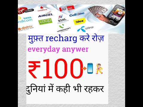 How to get free recharge in mobile from pc