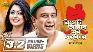 Biyeta Amar Khoob Dorkar | Full Natok | Zahid Hasan, Nipun | Bangla Natok 2018 | HD1080p