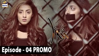 Shiza Episode - 04 - Promo - ARY Digital Drama