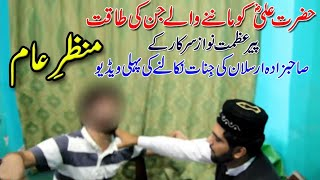 Jinn Reveals Secret | How to Protect Yourself from Shaytaan | Sahibzada Arslan Patriata Shareef