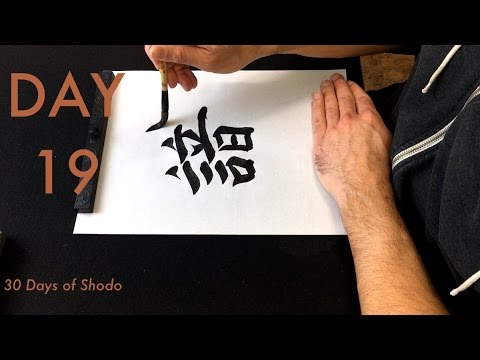 Heart Sutra Study Day 19 -