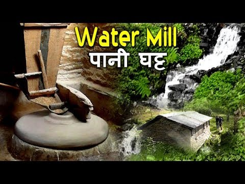 Water MiLL ||पानीघट्ट || Village life in Mountain of Nepal