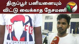 திருப்பூர் பனியனையும் விட்டு வைக்காத நேசமணி   Vadivelu   Nesamani   Viral Videos   Vadivelu Jokes