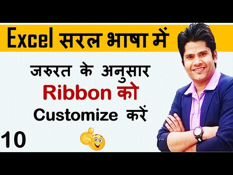 how to customize ribbon in EXCEL 2010 {add,remove ,edit OR create your custom menu BAR } in HINDI