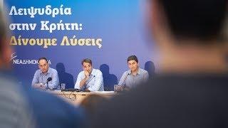 Συμμετοχή Κ. Μητσοτάκη σε σύσκεψη στην Ιεράπετρα για τη λειψυδρία στην Κρήτη