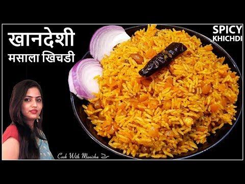 खानदेशी मसाला खिचडीMasala khichdi recipe-fodanichi khichdi-Spicy toor dal khichadi-khandeshi Khichdi