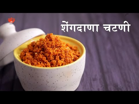 शेंगदाणा चटणी रेसिपी - Shengdana Chutney Recipe in Marathi - How To Make Peanut Garlic Chutney