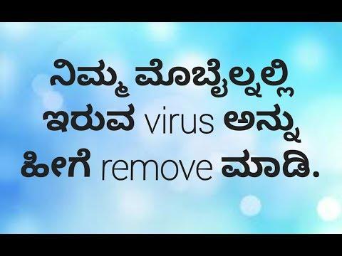 ನಮ್ಮ ಮೊಬೈಲ್ನಲ್ಲಿ ಇರುವ virus ಅನ್ನು remove ಮಾಡುವುದು ಹೀಗೆ.||ntech kannada