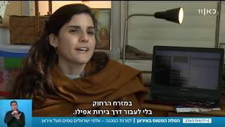 למרות הסכנה – אלפי ישראלים טסים מעל איראן