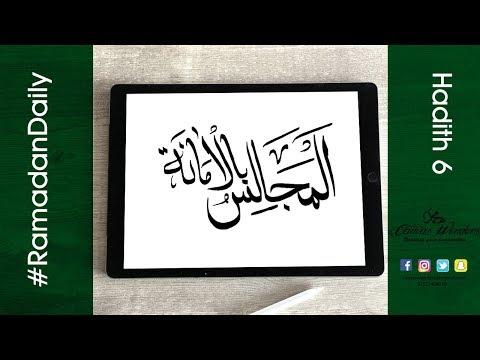 hadith 6 : اَلمَجالسُ بِالاَمانة