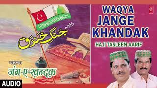 ► जंगे खंदक (वाक़्या) || Haji Tasleem Aarif || Best Waqya