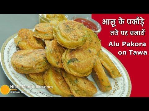 Crispy Aloo Pakora on Tawa | तवे पर आलू पकौड़ा ।  Tawa Fry Potato Fritters