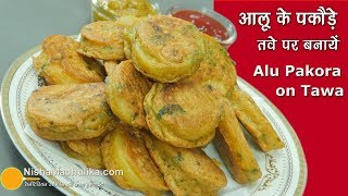 Crispy Aloo Pakora on Tawa   तवे पर आलू पकौड़ा ।  Tawa Fry Potato Fritters