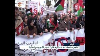 تونس: تظاهرات للضغط من أجل إقرار قانون تجريم التطبيع