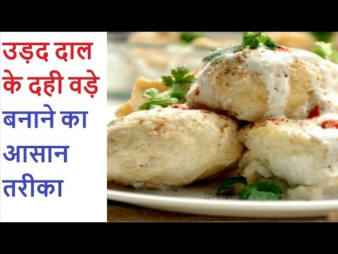 Urad Daal ke Dahi Vade - How to make Dahi Vada