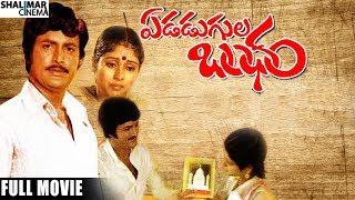Edadugula Bandham Full Length Telugu Movie || Mohan Babu, Jayasudha